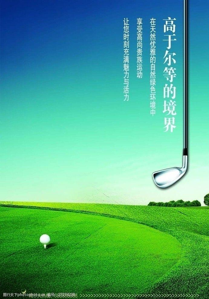 高尔夫单页高尔夫海报