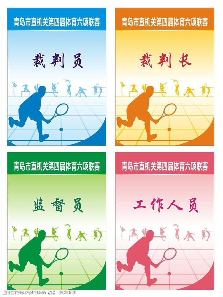 体育比赛工作证图片