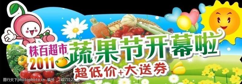 水果小人蔬菜节