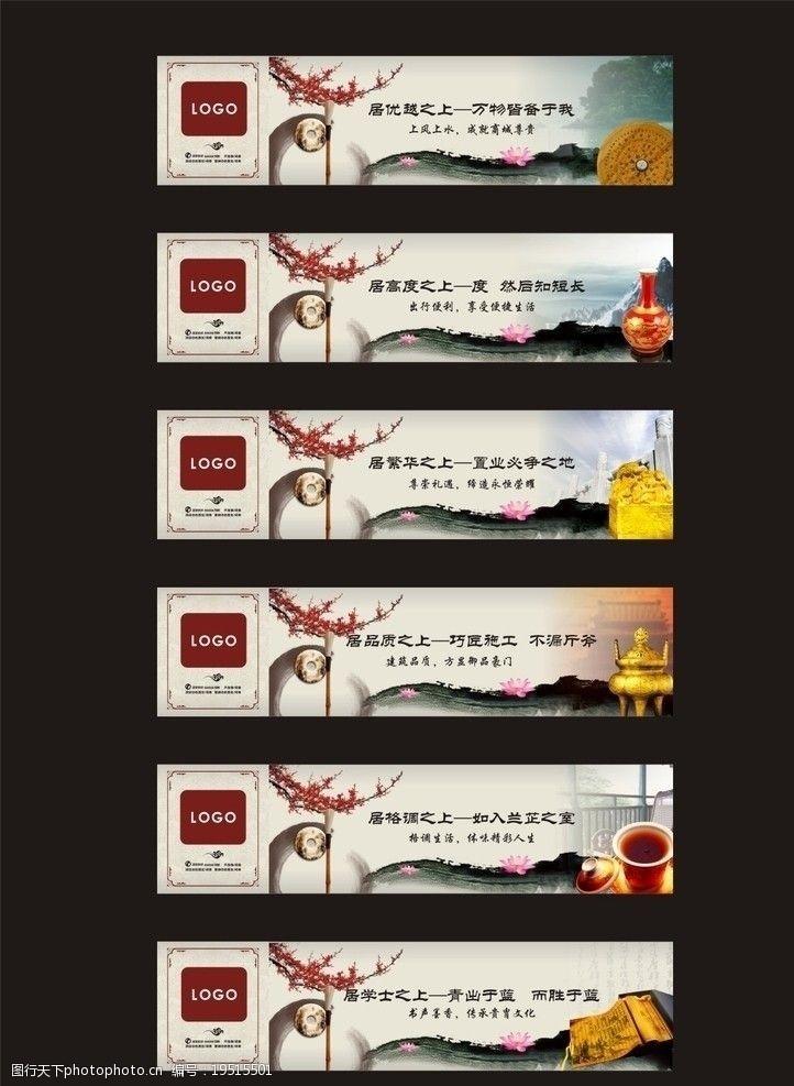 围墙广告图片中国风地产围墙图片