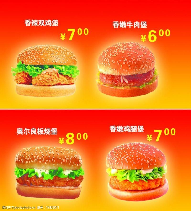 价钱模板汉堡海报图片