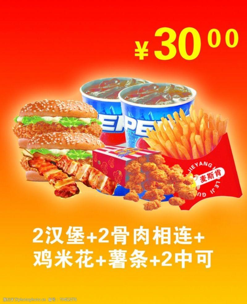 价钱模板汉堡套餐图片