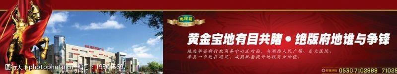 围墙广告图片湖西财富广场地段篇图片