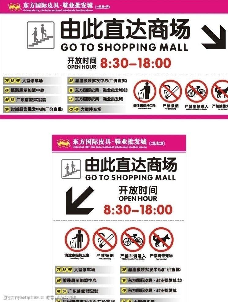 禁止车辆入内商场入口指示图片