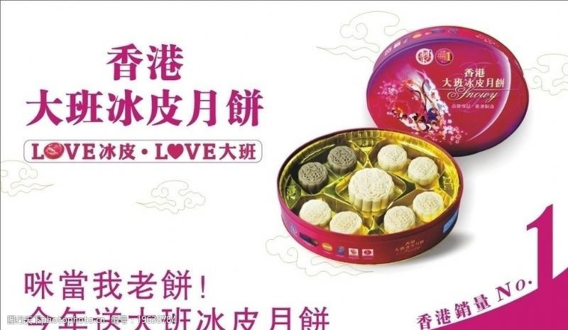 香港大班冰皮月饼图片