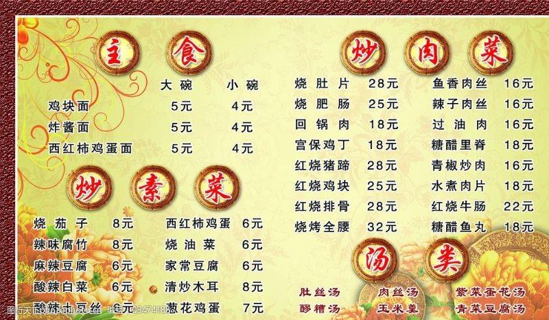 古典文字边框菜谱图片