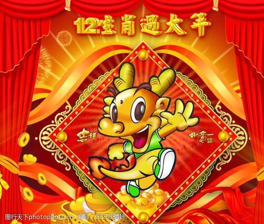 龙年春节生肖大过年