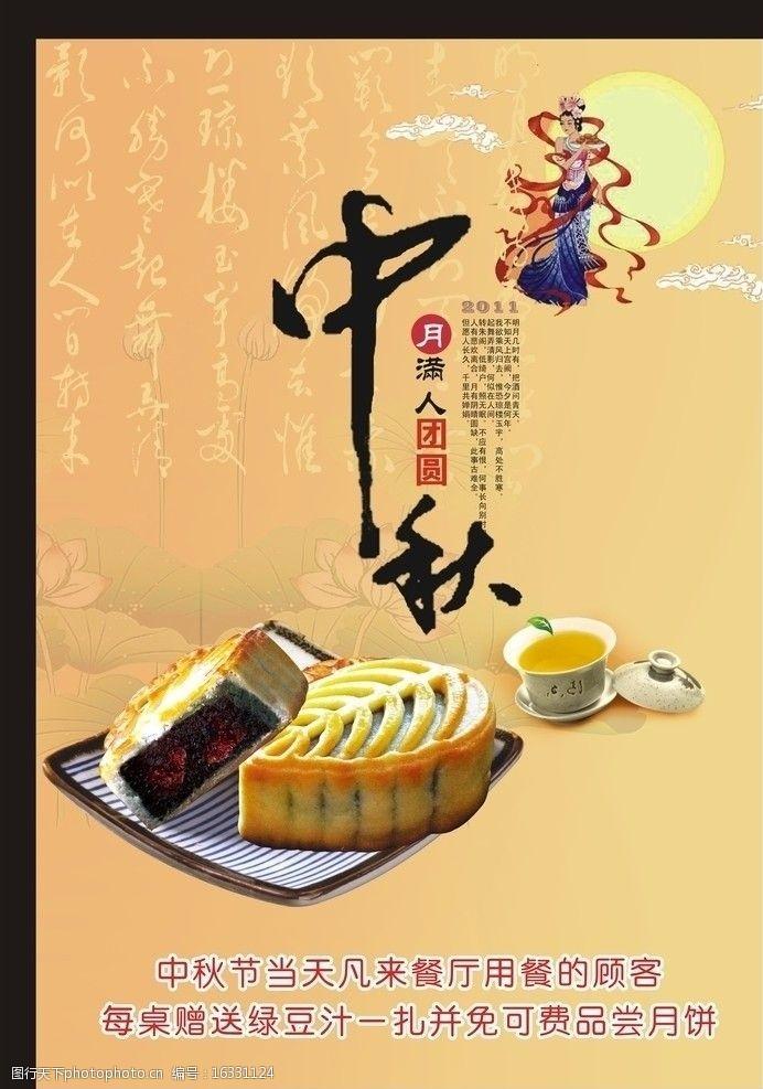 中秋月饼矢量素材中秋海报图片