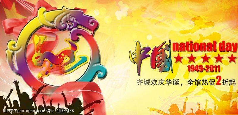 炫彩五角星国庆节吊旗图片