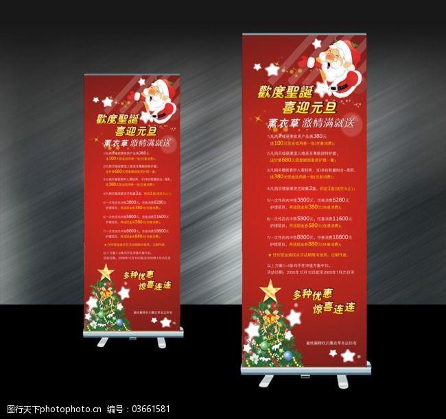 庆元旦圣诞易拉宝设计