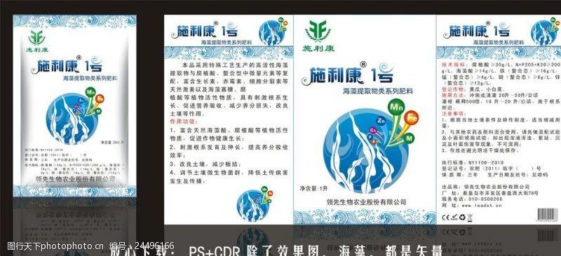 微生物肥料化肥产品包装袋标签设计