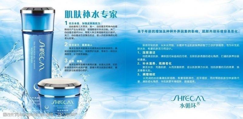张娜拉海洋生物补水海报